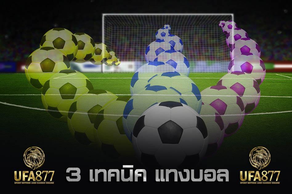 เเทงบอลกับ Ufabet