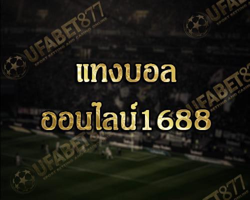 แทงบอลออนไลน์1688