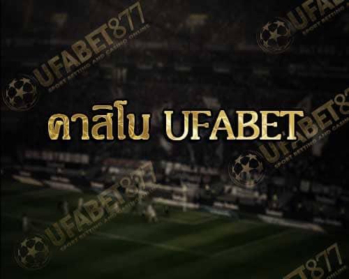 คาสิโน Ufabet