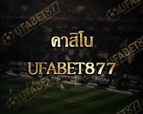คาสิโน Ufabet877
