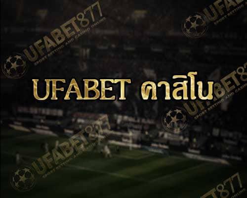 Ufabet คาสิโน