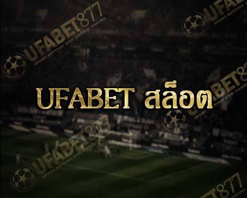 Ufabet สล็อต
