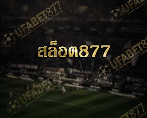 สล็อต877