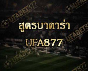 สูตรบาคาร่า ufa877