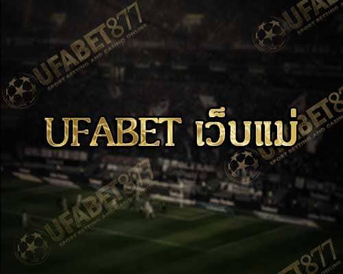 Ufabet เว็บแม่